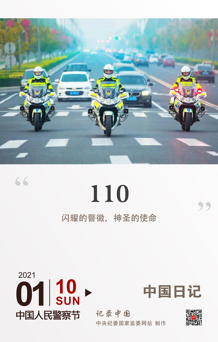 中国日记|110